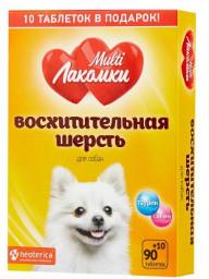 Multi Лакомки для собак Восхитительная шерсть